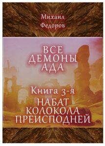 Все демоны ада, книга 3-я