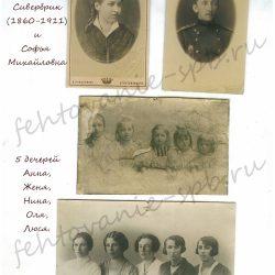 Семья Александра Александровича Сивербрика 1860-1911